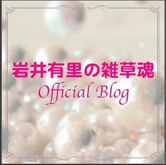 岩井有里の雑草魂(ブログ)